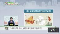 [네이버TV] 8.2대책 다주택자 양도소득세 중과 포함 관련 이미지